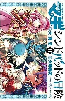 [大高忍x大寺義史] マギ シンドバッドの冒険 第01-11巻