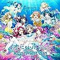 Aqours / 恋になりたいAQUARIUM[DVD付]の商品画像