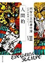 明智小五郎事件簿 8 「人間豹」 / 江戸川乱歩の商品画像
