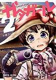 ガタガール(2)<完> (シリウスKC)
