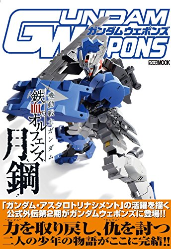 Gundam Weapons Mobile suit Gundam Iron-blooded orphans Gekko second season special edition