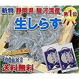 静岡県 駿河湾産 鮮度最高 生 しらす 100g×2袋 (冷凍)( シラス )