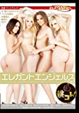 エレガントエンジェルス 2010 [DVD]