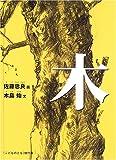 木 (こどものとも絵本)