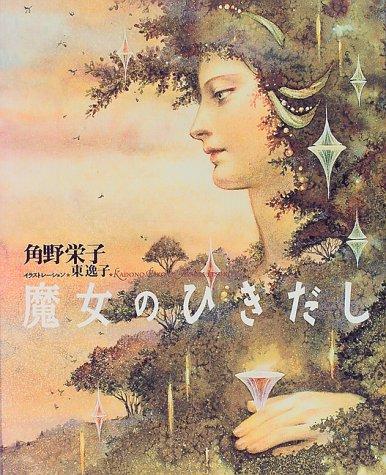 魔女のひきだし (MOE BOOKS)