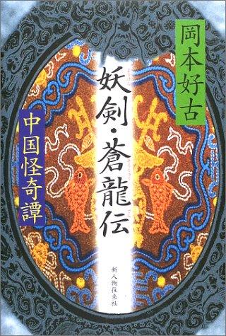 妖剣・蒼龍伝―中国怪奇譚