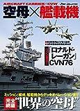 空母×艦載機 (イカロス・ムック)