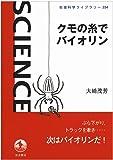 クモの糸でバイオリン (岩波科学ライブラリー)
