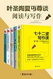 叶圣陶夏丏尊谈阅读与写作(套装共5册)