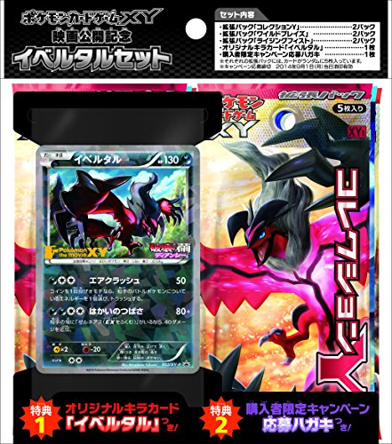 Pokemon Japanese Y Campaign Pack with Yveltal Holo Promo Plus 6 Japanese Packs!