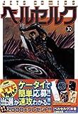 ベルセルク (30) (Jets comics (232))