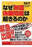 なぜ「耐震偽装問題」は起きるのか (講談社+α新書 (254-2D))