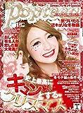 Popteen (ポップティーン) 2015年 01月号 [雑誌]