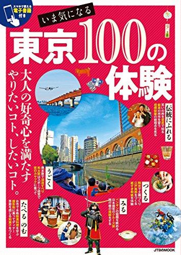 いま気になる 東京100の体験 (JTBのムック)