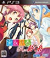 家族計画 Re:紡ぐ糸 (通常版) - PS3