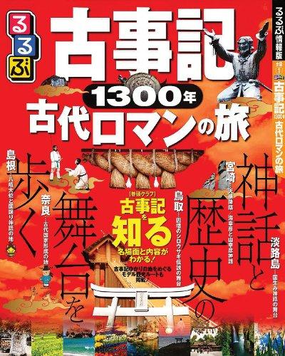 """Rurubu kojiki sensanbyakunen kodai roman no tabi. 2012. editor: ToÌ""""kyoÌ"""" : JeÌ""""tiÌ""""biÌ""""paburisshingu"""