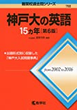 神戸大の英語15カ年[第6版] (難関校過去問シリーズ)