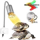 爬虫類ライト Rakuby 亀ライト 爬虫類 両生類用ライト 照明 バスキングライト 熱帯 亜熱帯 2つランプ付き トカゲ 水族館用