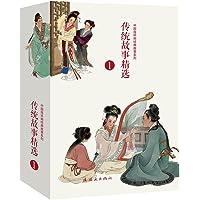 中国连环画经典故事系列:传统故事精选1(套装共10册)