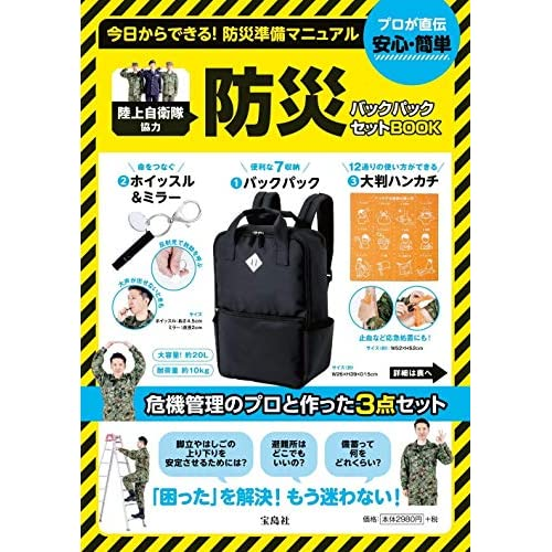 陸上自衛隊協力 防災バックパック セット BOOK 画像