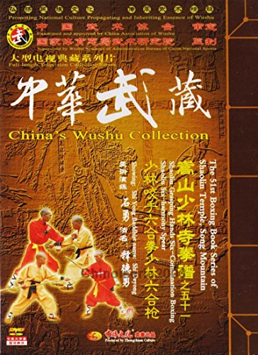 ((Out of print) Boxing Skill Book Series of Songshan Shaolin six harmony boxing by Shi Deyong DVD - No.051)