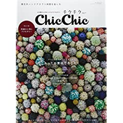 Chic Chic 最新号 サムネイル