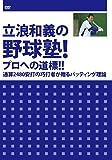 立浪和義の野球塾! プロへの道標!!通算2480安打の巧打者が贈るバッティング理論 [DVD]