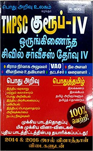 Nakkeeran Tnpsc Book