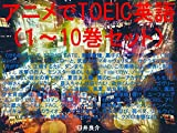 Anime de TOEIC 1 and 10 the set of ebook for studying TOEIC with some sentences which describe some Japanese animations characters such as Kemono Friends ... berserk everyday life (Japanese Edition)
