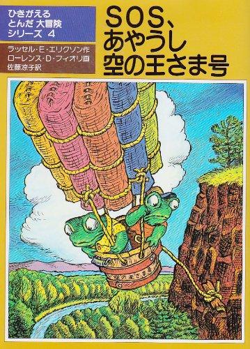 SOS、あやうし空の王さま号 (児童図書館・文学の部屋―ひきがえるとんだ大冒険シリーズ 4)