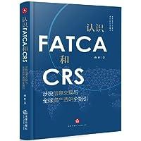 认识FATCA和CRS:涉税信息交换与全球资产透明全指引