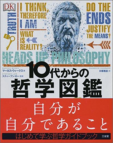 10代からの哲学図鑑