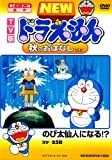 New Doraemon Aki No Ohanashi 07