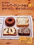 ホームベーカリーで作るおやつパン・おそうざいパン (タツミムック)