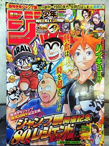 週刊少年ジャンプ 2017年8月14日号 35号