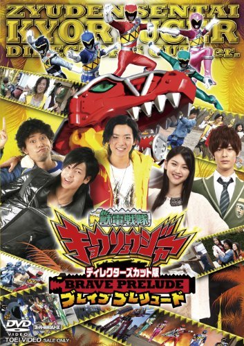 Sci-Fi Live Action - Directer's Cut Edition Zyuden Sentai Kyoryuger (Jyuden Sentai Kyoryuger) Brave Prelude [Japan DVD] DSTD-8813