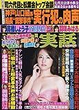週刊実話 2017年 4/13 号 [雑誌]