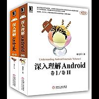 深入理解Android:卷I/卷II
