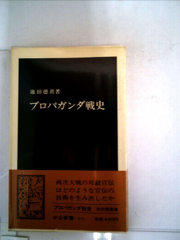 プロパガンダ戦史 (1981年) (中...