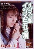 イジメっ娘イジメられっ娘 [DVD]