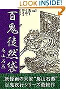 Hyakkituredurebukuro Japanese