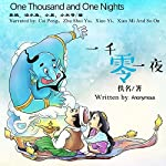 一千零一夜 - 一千零一夜 [One Thousand and One Nights] (Audio Drama) | uncredited