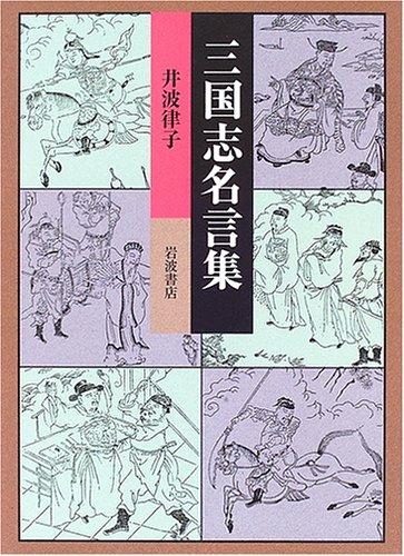 金瓶梅117_三国志名言集 感想 井波 律子 - 読書メーター