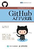 GitHub入门与实践 (图灵程序设计丛书)