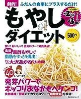 もやしダイエット―劇的! (角川SSCムック)