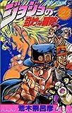ジョジョの奇妙な冒険 25 (ジャンプコミックス)