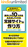 最小限の努力で稼げるアフィリエイト 勝手に月10万円を生み出してくれる常勝サイトの作り方