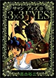 3×3(サザン)EYES (33) (ヤンマガKCスペシャル (847))