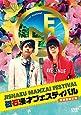 磁石単独ライブ『磁石漫才フェスティバル 特別追加公演』(オリジナルブロマイドなし) [DVD]