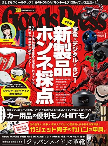 GOODS PRESS(グッズプレス) 2018年 07 月号 [雑誌]
